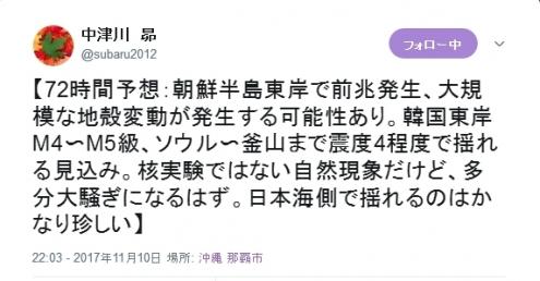 韓国地震 NOV15