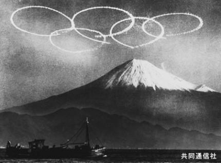 1964年 富士山