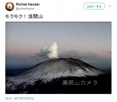 12 21 浅間山噴火
