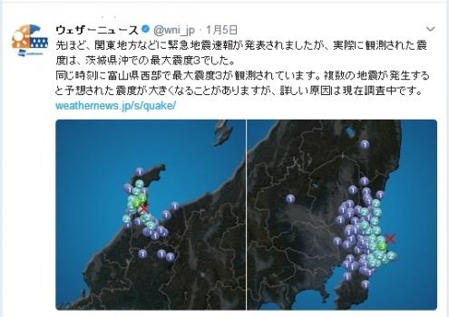 富山茨城同時地震
