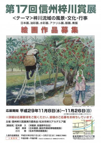 17th梓川賞展(募集)