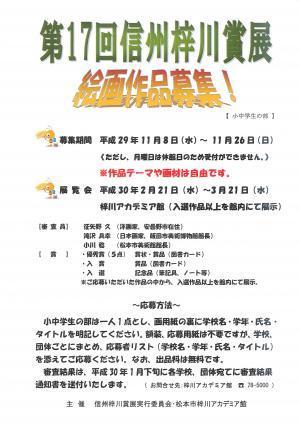 17th賞展募集(小中)