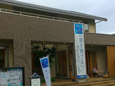 松山展示場 外観