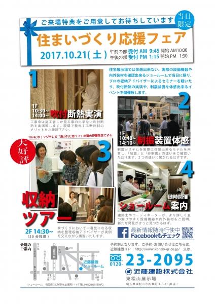 住まいづくりフェア20171021-2 東松山-1