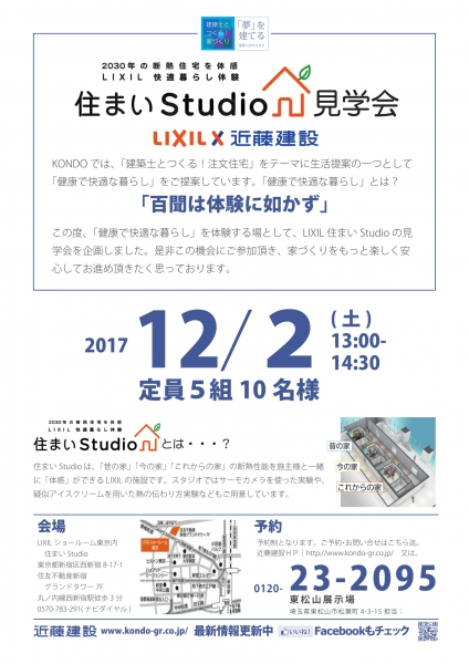 住まいスタジオ見学会 東松山-1