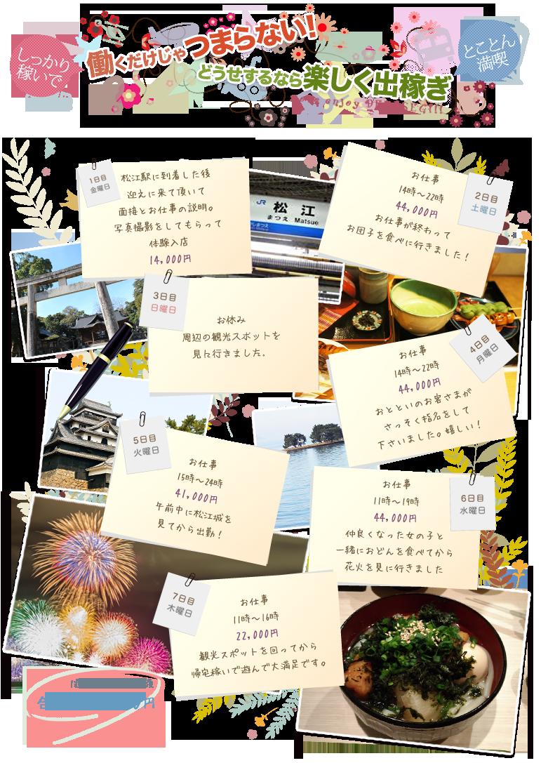 tour_shimane.png