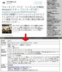 201708-1004_nihontv-yomiuri_after-WalkingDead-S2AmazonVideo.jpg