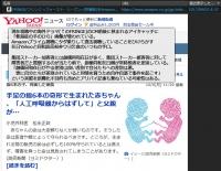 20171009-121527yahoo-yomiuri_fringe.jpg
