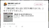 20171024-23-pokke_yamada_stamp.jpg