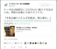 20171025_1654_hatomugi-tg_editor.jpg