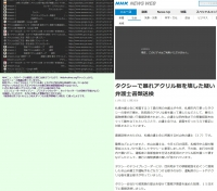 20171121_161917_acryl_nhkorjp-news-html-20171115-k10011224381000.jpg
