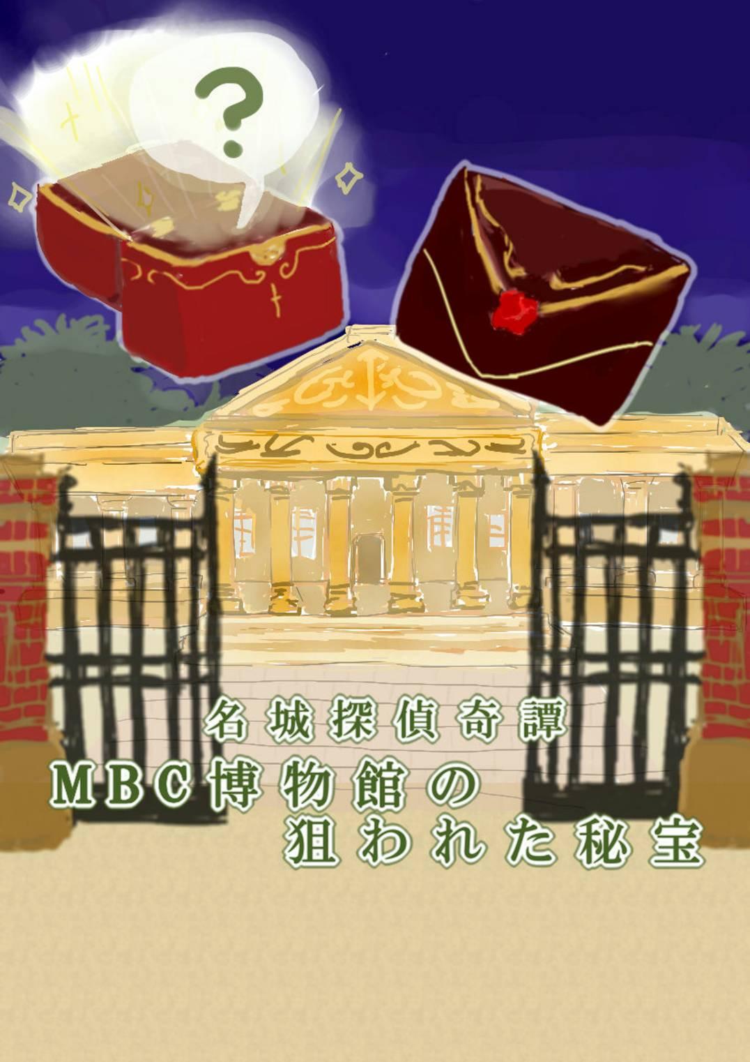 MBC博物館の狙われた秘宝フライヤー