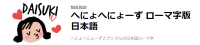 へにょへにょーず ローマ字版日本語
