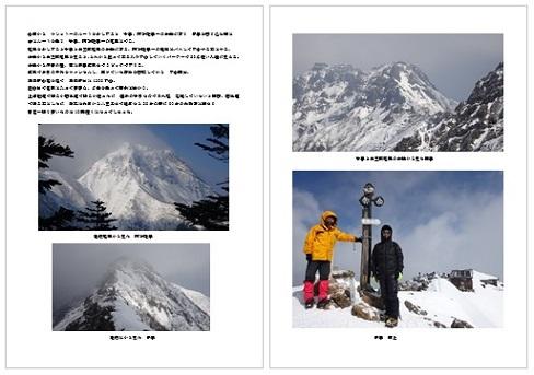 3 冬の八ヶ岳