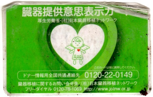 1 臓器提供意思表示カード