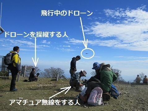 3 日出ケ岳頂上の人たち