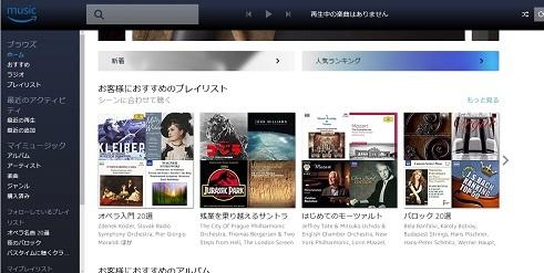 4 アマゾン画面・ミュージック