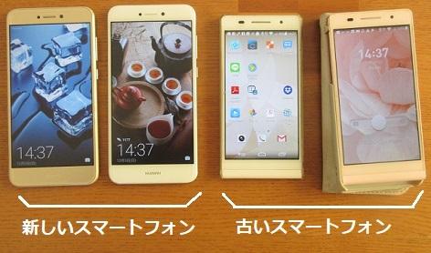 3 新しいスマートフォン 古いスマートフォン