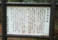 16 龍福寺跡 看板 大
