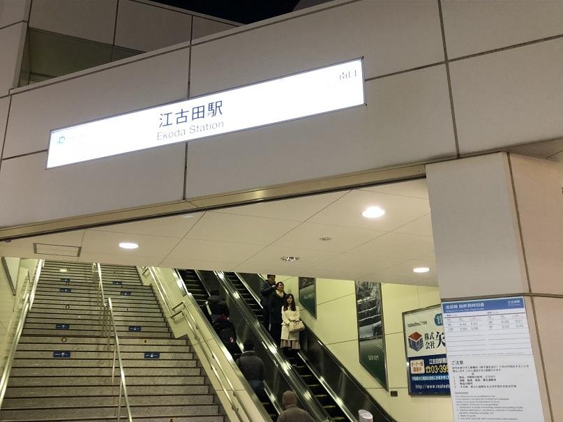 18江古田駅_0330a
