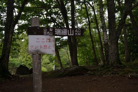 『02_201708121338登山口』
