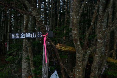 『15_10080615登山口』