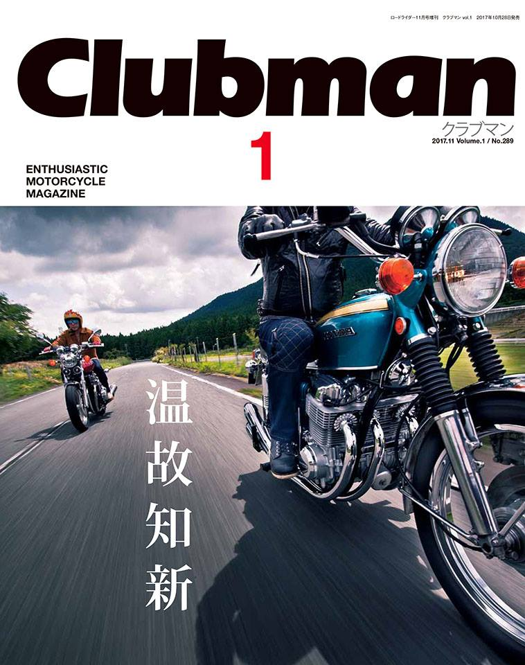 20171030_clubman.jpg