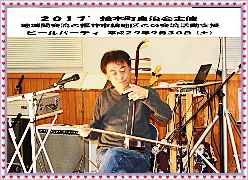 IMG_9921b二胡奏者飯酒盃琢一(イサハイ タクイチ)