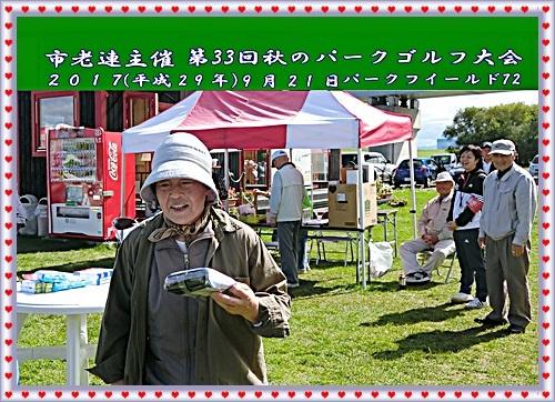 CIMG1492p.jpg