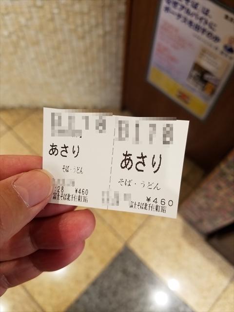 20171229_112832_R 現金でほうれん草トッピング計560円