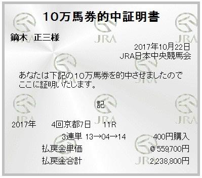 20171022kyoto11R3rt.jpg