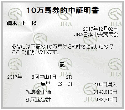 20171202nakayama2Rumatan.jpg