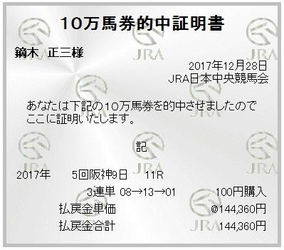 20171228hanshin11R3rt.jpg