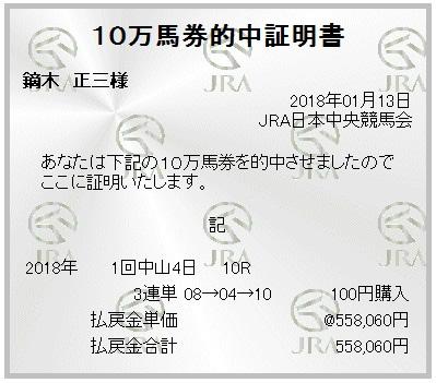 20180113nakayama10R3rt.jpg