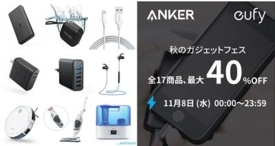 anker_20171107234534206.jpg