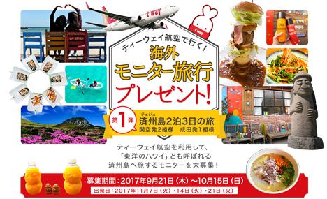 ティーウェイ航空は、海外旅行モニターを募集、第一弾は済州島2泊3日の旅!