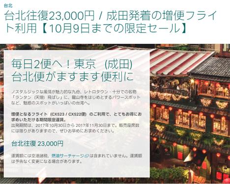キャセイパシフィック航空は、成田~台北線の増便で、台北往復23,000円の限定セールを開催!