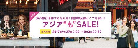 ピーチの5週連続SALE!4週目はアジア路線が対象、ソウル1,990円~、台北(桃園)も2,990円~!