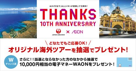 JALは、イオンとの提携10周年を記念して、オリジナル海外ツアーがプレゼントされるキャンペーンを開催!