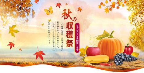 中国東方航空は、日本~中国線で「秋の収穫祭セール」を開催、往復17,000円~!