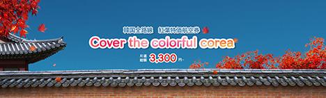 ティーウェイ航空は、韓国行き全路線で紅葉特価航空券を販売、片道3,300円~!
