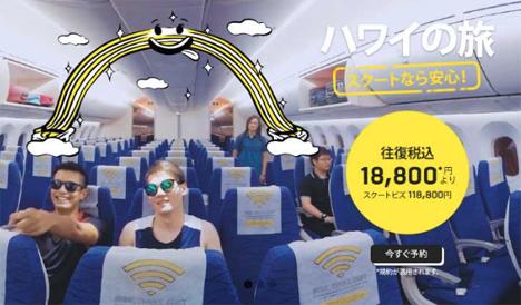 ホノルル線往が復総額18,800円、遂にスクートが日本=ホノルル線に就航!