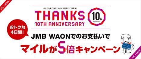 JALは、WAONでの支払いで5倍マイルキャンペーンを開催、4日間限定です。