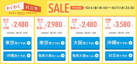 バニラエアは、沖縄・奄美大島線で、冬でもあったか南国セール!を開催、片道2,480円~!