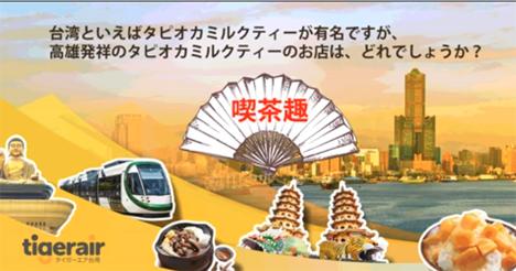 タイガーエア台湾は、簡単なクイズをで、高雄線往復航空券がプレゼントされるキャンペーンを開催!