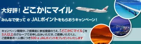 JALは、通常の半額以下で往復航空券が獲得できる「どこかにマイル」で、500e JALポイントがプレゼントされるキャンペーンを開催!