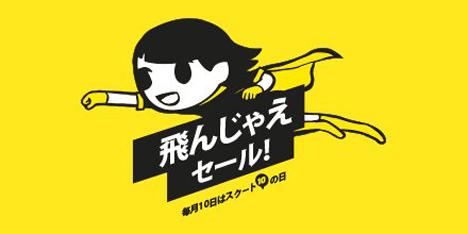 スクートは、台北片道7,200円~、ビジネスクラスも片道15,200円~のセールを開催!
