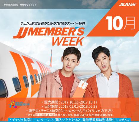 チェジュ航空は、日本~韓国線を対象に、片道3,000円~のスーパーセールを開催!