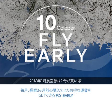 エアプサンは、2018年1月搭乗便を対象に、日本~釜山・大邱線が片道3,500円~のセールを開催!