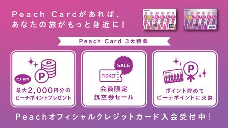 ピーチは、国内線1,000円~、国際線2,000円~の期間限定航空券セールを開催!